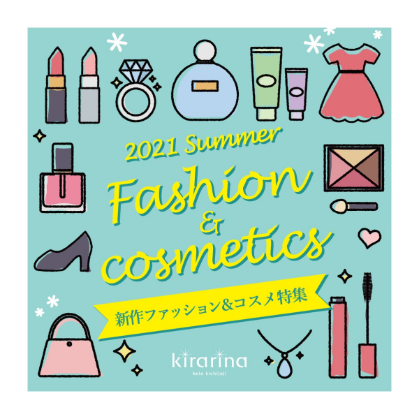 2021 Summer 新作ファッション・コスメ特集