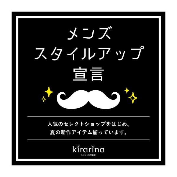 メンズスタイルアップ宣言(メンズ・ユニセックス特集)