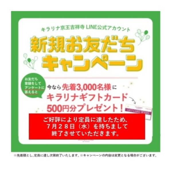 【7月28日をもちまして終了】先着3,000名様!キラリナ公式LINE 新規お友だちキャンペーン!