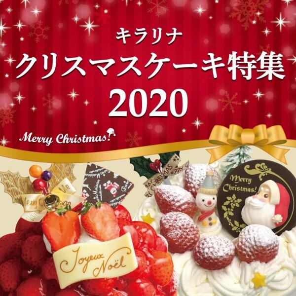 キラリナクリスマスケーキ特集2020‼