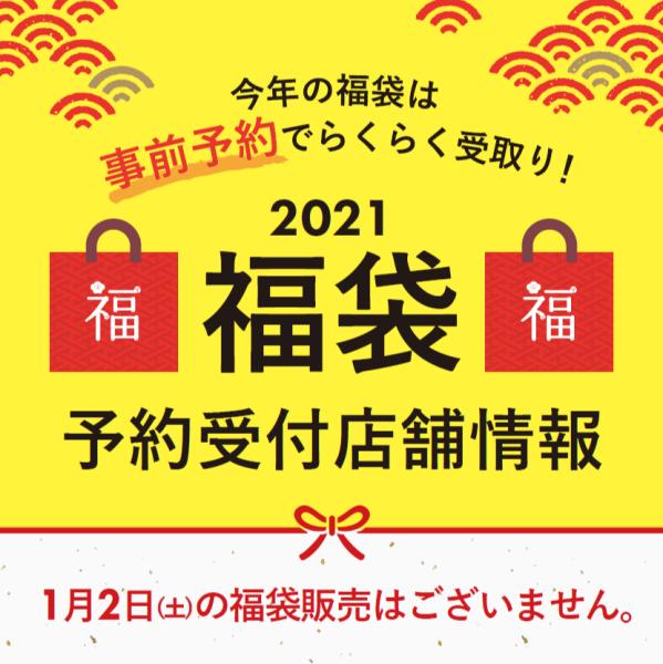2021福袋予約受付店舗情報