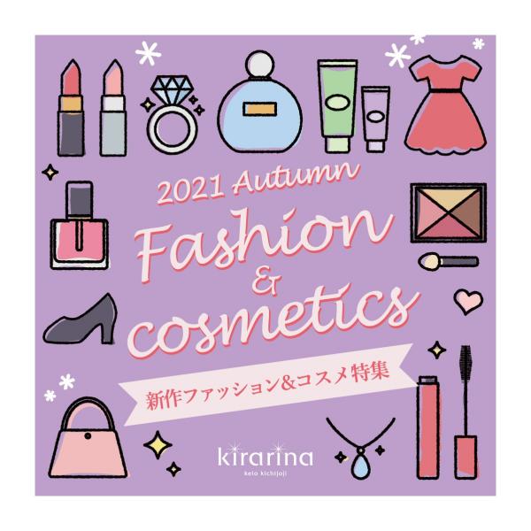Autumn ファッション&コスメ特集♪