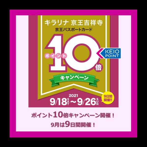 【予告】京王パスポートポイント10倍キャンペーン!