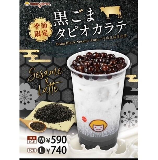 黒ごまタピオカラテ M:590円(税込) L:740円(税込)