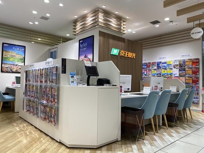 京王観光 吉祥寺店
