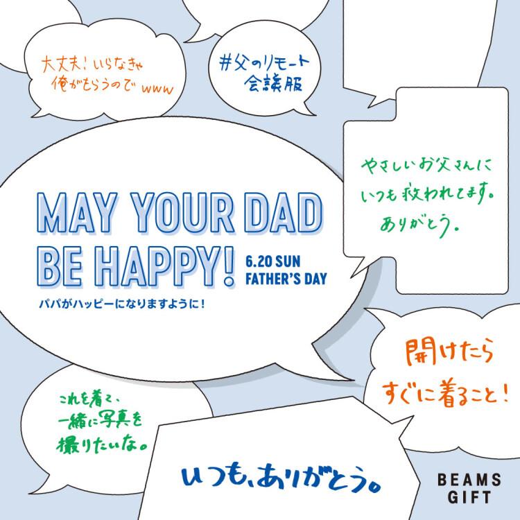 MAY YOUR DAD BE HAPPY!父の日おすすめギフトのご紹介