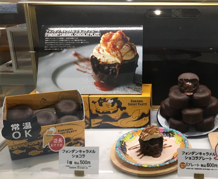 キャラメルフォンダンショコラ 500円(税込)