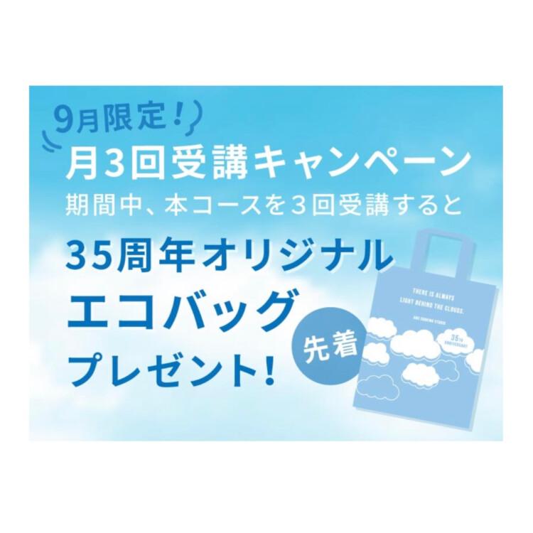 【9月限定】月3回受講キャンペーン