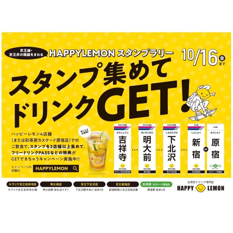 HAPPYLEMON『初』スタンプラリー!!