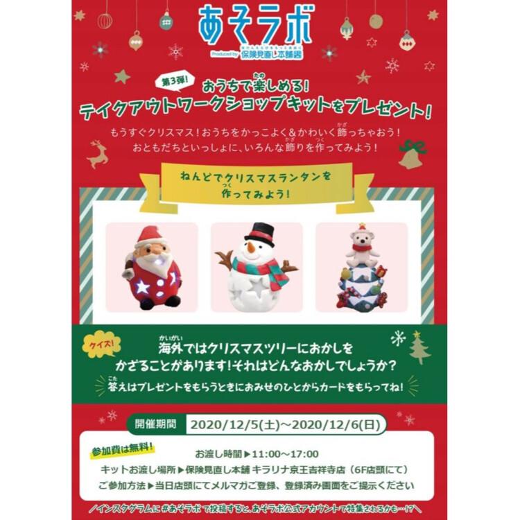 12/5・12/6 ワークショップ開催!「第3弾クリスマスランタンをつくろう」
