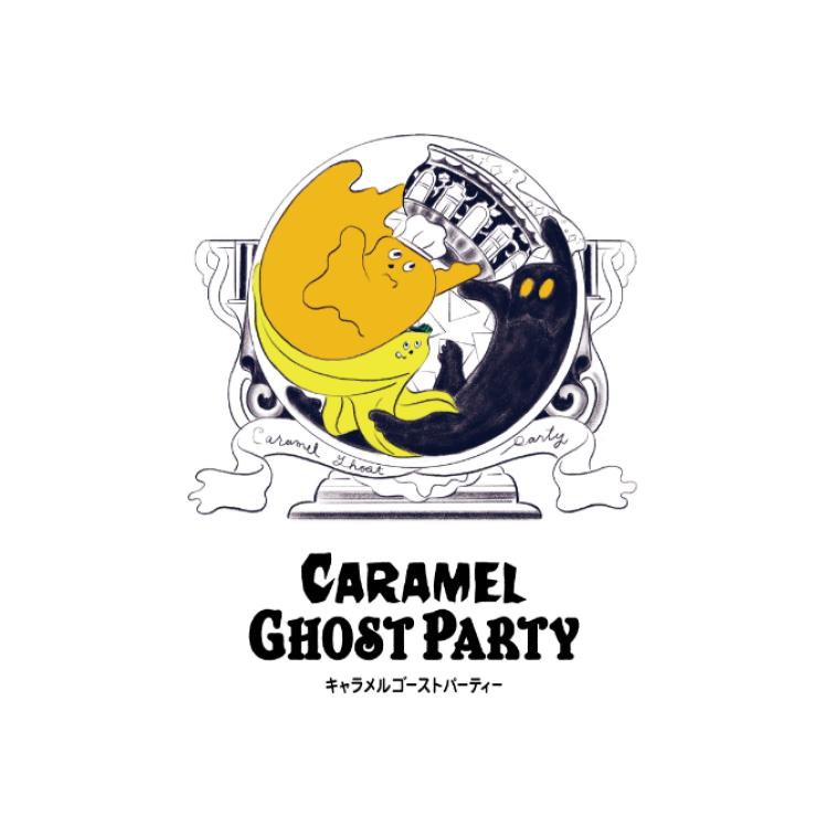 キャラメルゴーストパーティー/キャラメルゴーストハウス