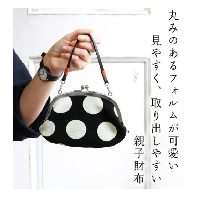 「革ヒモ付き親子財布」誕生! ~かわいくて見やすくて使いやすい親子財布