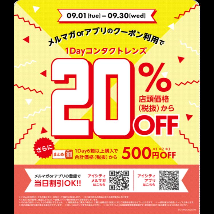 【9/1~9/30】メルマガ・アプリクーポン利用で1Dayコンタクトレンズ20%OFF