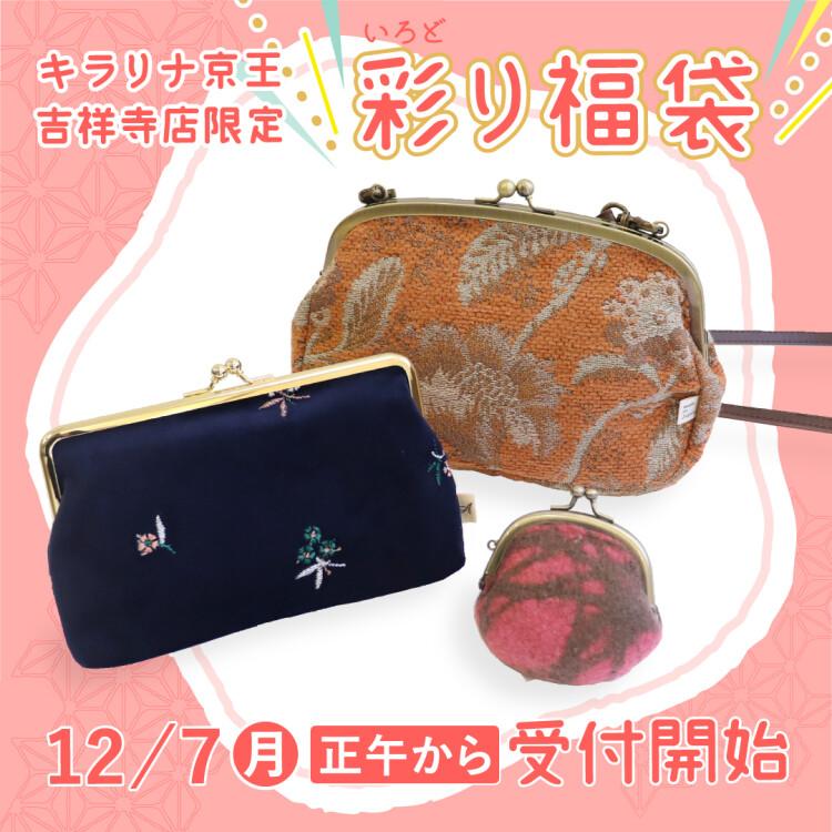 「彩り福袋」ご予約が12月7日正午スタート!