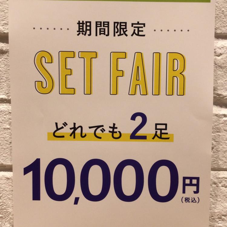 店内商品どれでも2足で¥10,000(税込)
