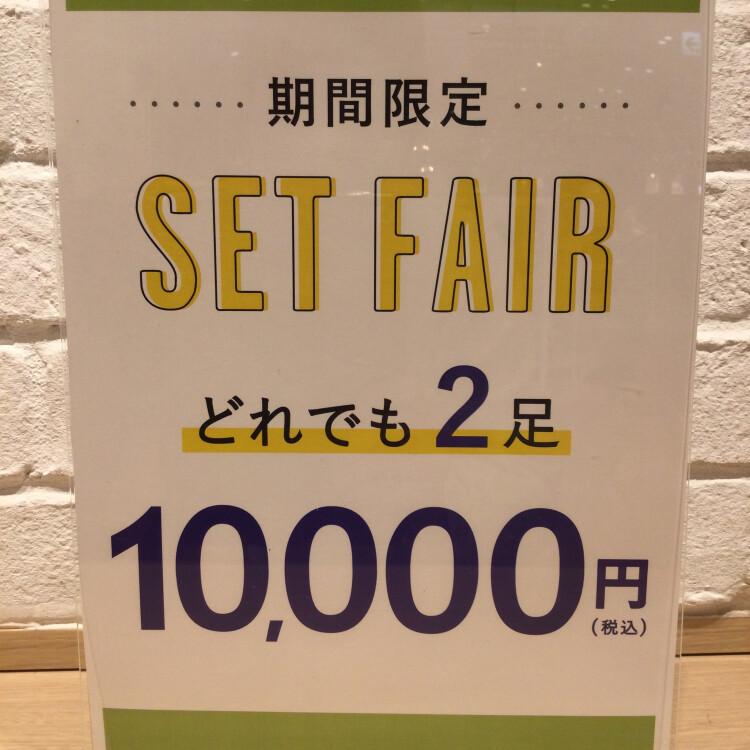 期間限定 どれでも2足で¥10,000(税込)!!!