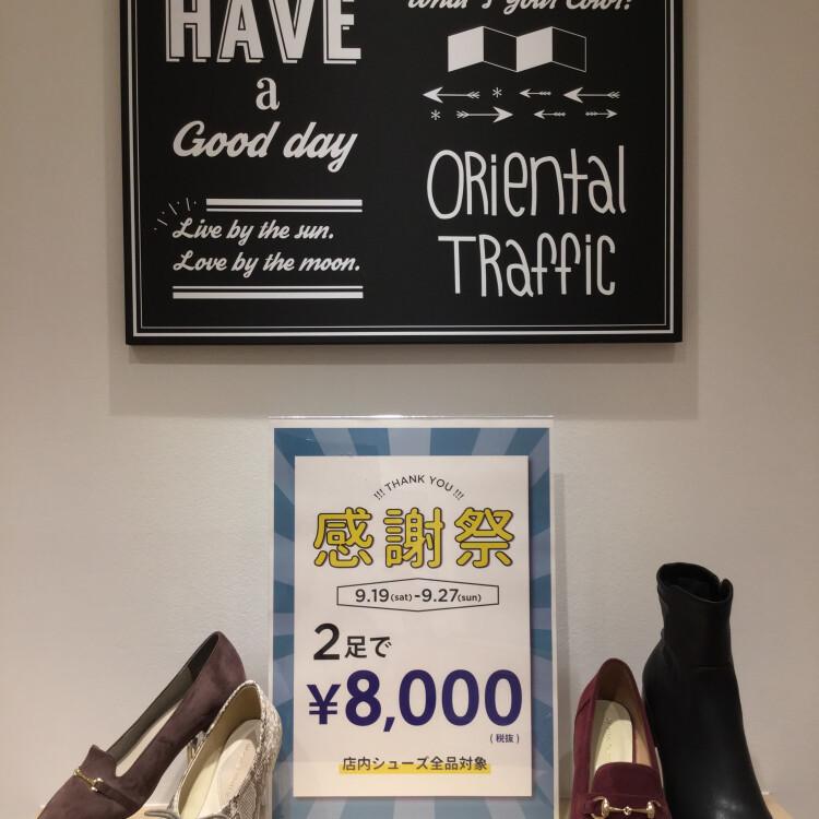 店内商品2点で8000円(税抜)実施中