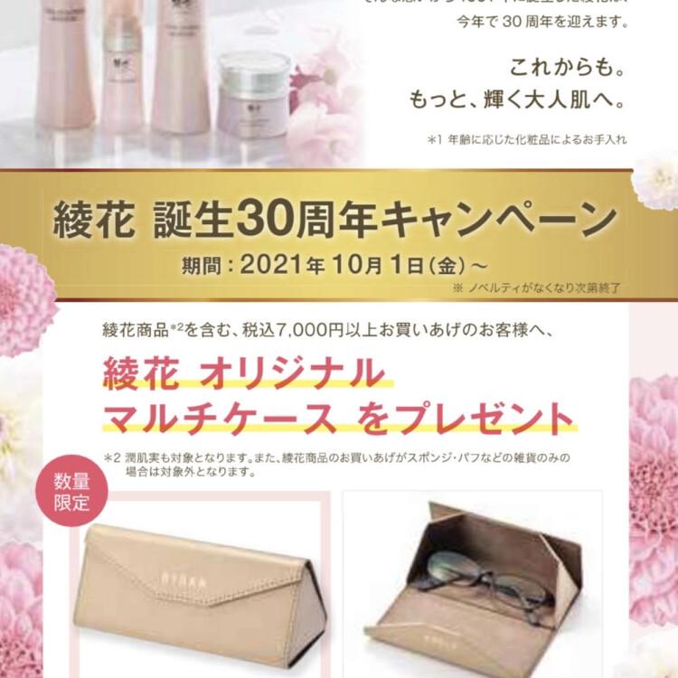 綾花誕生30周年 キャンペーン