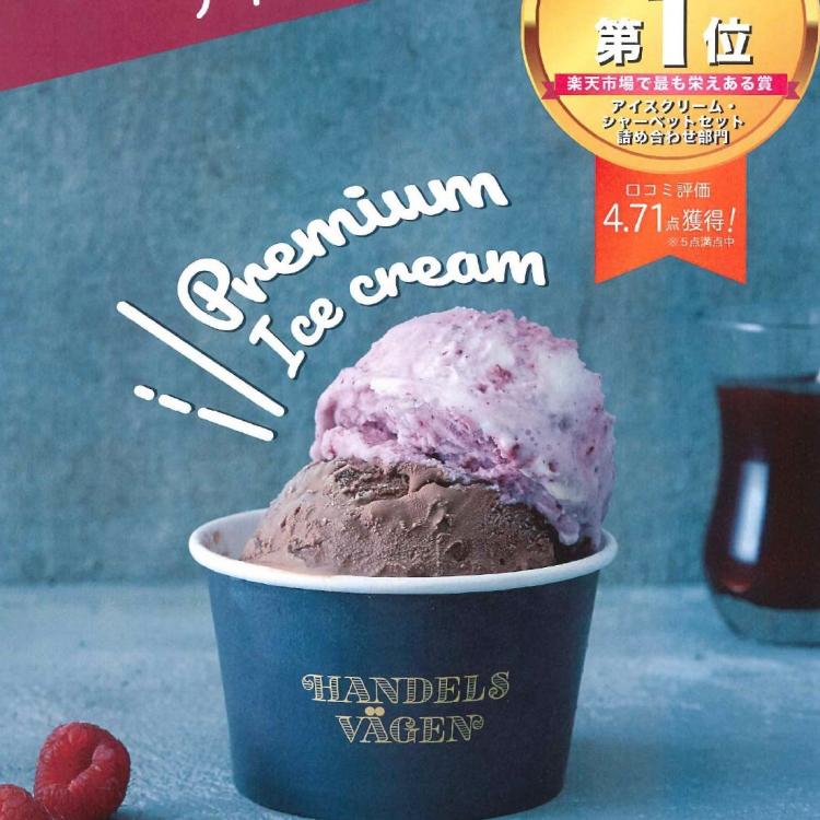 【予告】ハンデルスベーゲン アイスクリーム期間限定販売