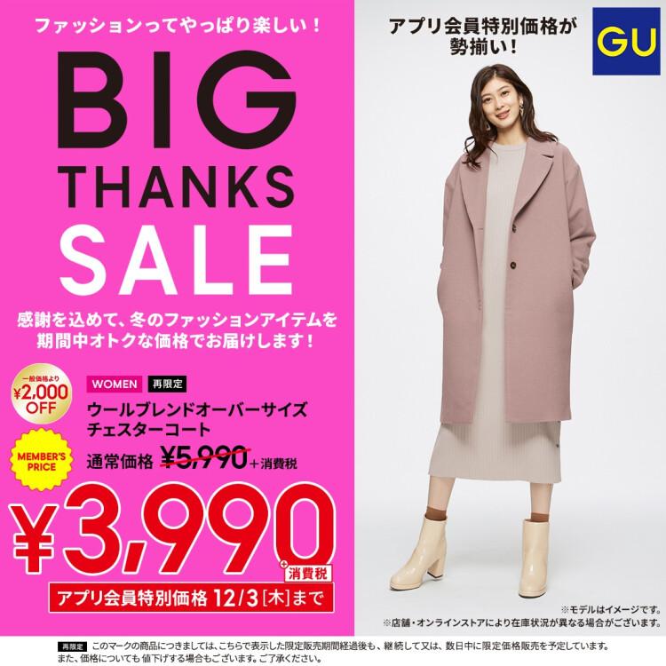 BIG THANKS SALE【第3弾】開催中!