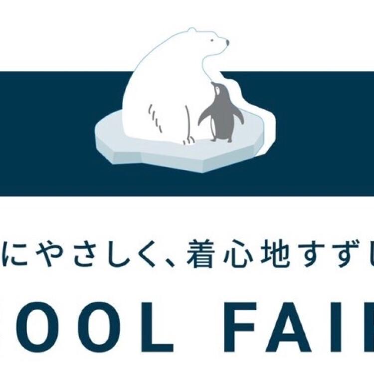 6/18 (FRI) ~ ひんやり涼しい COOL FAIR スタート!