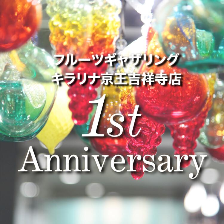 フルーツギャザリング キラリナ京王吉祥寺店 1st Anniversary