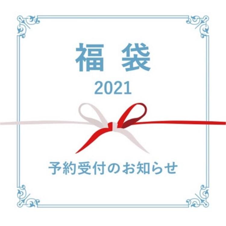 2021年 福袋予約受付のお知らせ