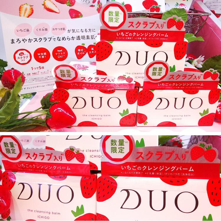 【限定】 DUO つぶつぶいちごのクレンジングバーム