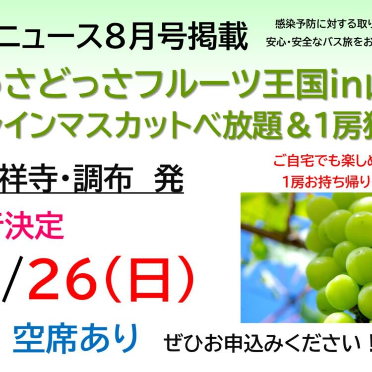 9月26日(日)発 日帰りバス旅 出発決定のお知らせ!!
