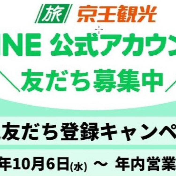 ★LINE新規お友達登録キャンペーン★