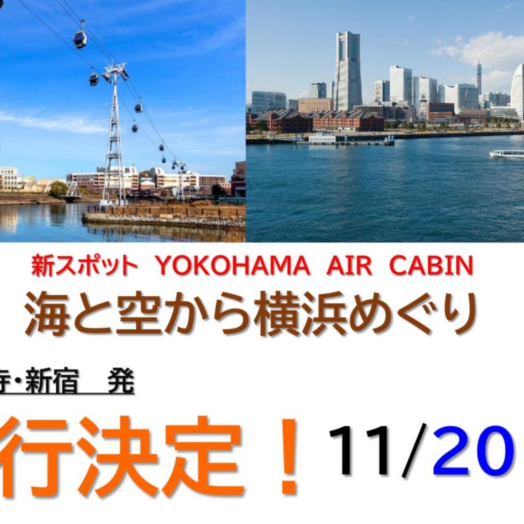 続・催行決定!! 11/20(土)発日帰りバスツアー <新スポットに行こう㏌横浜編>