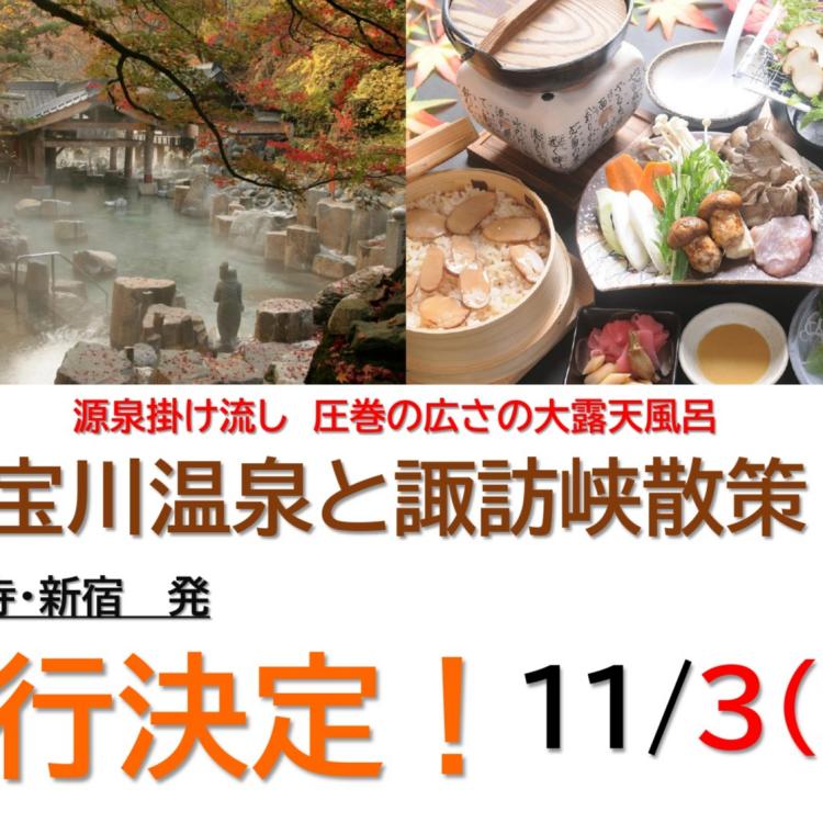 催行決定!! 11/3(水) 日帰りバスツアー <温泉って最高ですよね編>