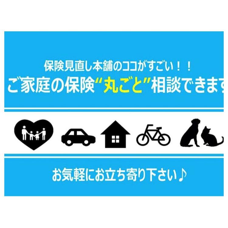 """保険の相談""""丸ごと""""お任せください!!"""