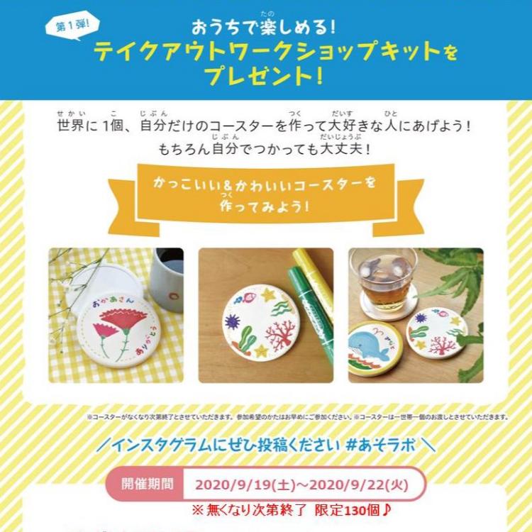 期間限定!TAKE OUT型ワークショップ開催☆9/19~9/22