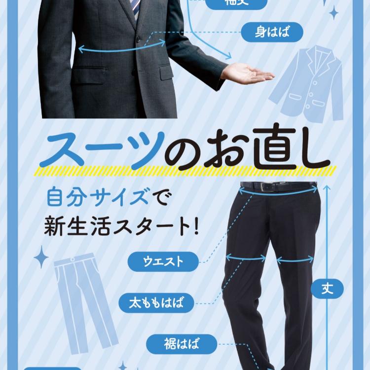 【春準備】おしゃれにスーツを着こなすためのリフォーム術♪