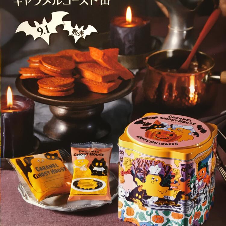 ハロウィン限定のキャラメルゴースト缶の販売がスタート