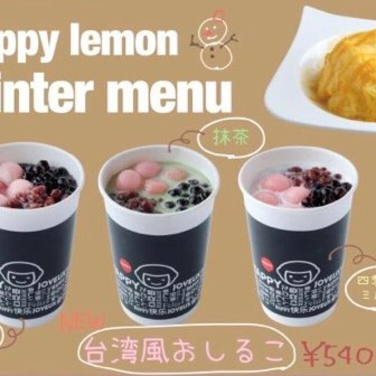 ハッピーレモンの冬メニュー
