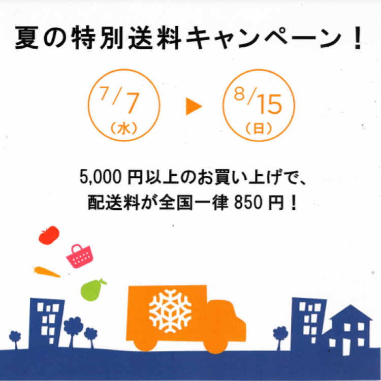 配送料全国850円キャンペーン実施中!