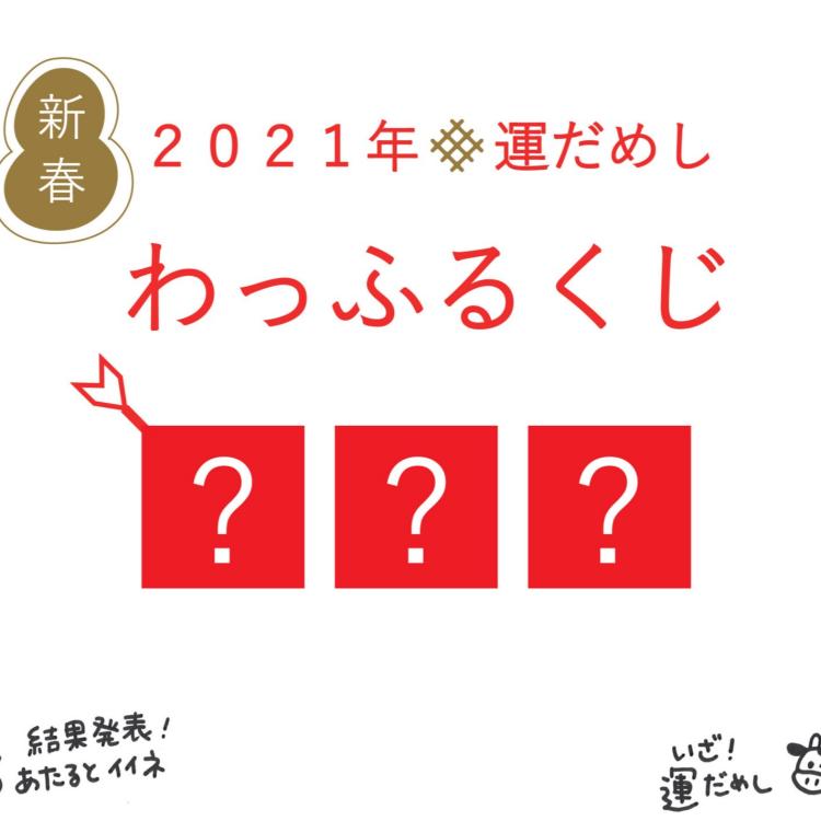 2021年わっふるくじ 当選番号発表